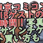 東京コミコン2018ゲストの日程時間!写真撮影サインチケット買い方も!