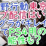 荒野行動東京マップ配信はいつ?グラがキレイすぎてPS4用の可能性も?