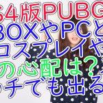 PS4版PUBGのXBOXやPCとのクロスプレイや過疎の心配は?スイッチでも出る?
