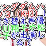 キングダムハーツ3(KH3)に吹き替え声優に中川翔子や松たか子が出演してる?