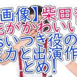 【画像】柴田杏花がかわいい!I'sいつき役の演技力と出演作まとめ!