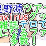 星野源ツアーpopvirusグッズや雑誌テロで金欠になるファン多数!