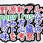 星野源新アルバムpopvirus公式な読み方とジャケット心臓の意味を考察!