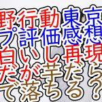 荒野行動東京マップ評価感想!面白いし再現度高だが芋だらけで落ちる?