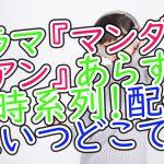 ドラマ『マンダロリアン』あらすじと時系列!配信はいつどこで?