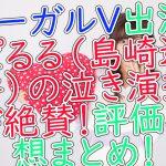 リーガルV出演ぱるる(島崎遥香)の泣き演技が絶賛!評価感想まとめ!