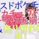 【画像】ミスドポケモンピカチュウドーナツ作画崩壊&売り切れ続出!