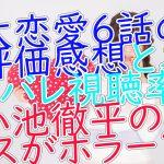 大恋愛6話の評価感想とネタバレ視聴率。小池徹平のキスがホラー?