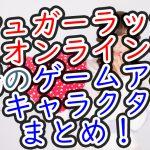 シュガーラッシュオンライン登場のゲームアニメキャラクターまとめ!