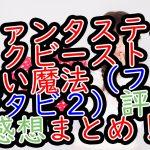 ファンタスティックビーストと黒い魔法(ファンタビ2)評価感想まとめ!