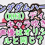 キングダムハーツ3(KH3)ディズニーキャラ吹き替え声優はオリジナルと同じ?