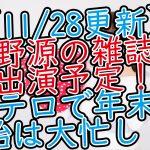 【11/28更新】星野源の雑誌掲載出演予定!雑誌テロで年末年始は大忙し!