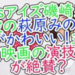 I'sアイズ磯崎泉役の萩原みのりがかわいい!主演映画の演技力が絶賛?