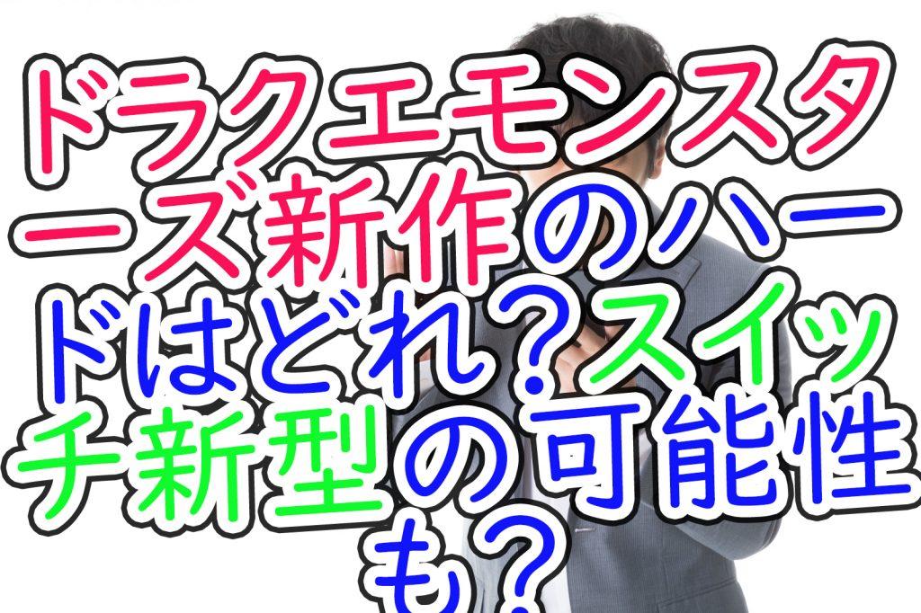 ドラクエモンスターズ 新作