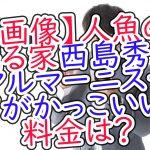 【画像】人魚の眠る家西島秀俊アルマーニスーツがかっこいい!料金は?