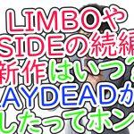 LIMBOやINSIDEの続編や新作はいつ?PLAYDEADが分裂したってホント?