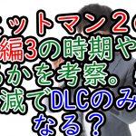 ヒットマン2の続編3の時期や出るかを考察。売上減でDLCのみになる?