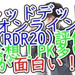レッドデッドオンライン(RDR2O)評価感想!PK多いが面白い!