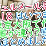 フェルメール展2018 はいつまで?東京大阪で作品一覧が違うのか検証と感想も