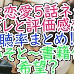 大恋愛5話ネタバレと評価感想視聴率まとめ!脳みそと~書籍化希望?