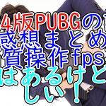 PS4版PUBGの評価感想まとめ!画質操作fps不満はあるけど楽しい!