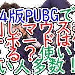 PS4版PUBGで直刺しマウスキーボードは使える?使いたい人多数!