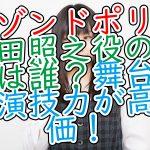 メゾンドポリス原田照之役の俳優は誰?舞台での演技力が高評価!