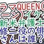 ドラマQUEEN(クイーン)イケメン新米弁護士藤枝修二役の俳優さんは誰?