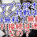 スマブラSPオンライン対戦は有料無料?無線Wifi接続は迷惑なの?