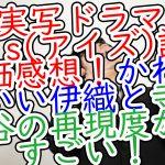 実写ドラマI's(アイズ)評価感想!かわいい伊織と寺谷の再現度がすごい!