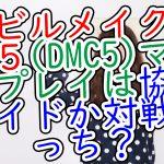 デビルメイクライ5(DMC5)マルチプレイは協力レイドか対戦どっち?