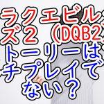 ドラクエビルダーズ2(DQB2)ストーリーはマルチプレイできない?