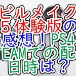 デビルメイクライ5体験版の評価感想!PS4やSTEAMでの配信日時は?