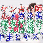 ハケン占い師アタルメガネ美女田端友代役の女優さんは誰?田中圭とキス?