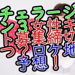 バチェラージャパン3女性キャスト募集締切はいつ?ロケ地も予想!