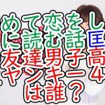 初めて恋をした日に読む話匡平の友達男子高校生ヤンキー4人は誰?