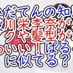 いだてんの知恵役川栄李奈がメイクや髪型がかわいい!ぱるるに似てる?
