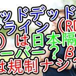 レッドデッドオンライン(RDR2)は日本隔離サーバー?β版は規制ナシ?