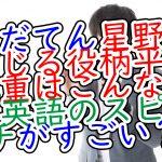 いだてん星野源演じる役柄平沢和重はこんな人!英語のスピーチがすごい?