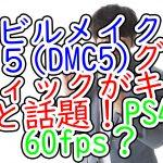 デビルメイクライ5(DMC5)グラフィックがキレイと話題!PS4も60fps?
