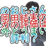 私のおじさん主演岡田結実の演技力の評価は?意外とうまいと評判?