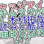 ジャッジアイズ(キムタクが如く)木村拓哉が棒読みと酷評?理由はCGのせい?