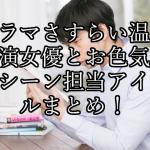 ドラマさすらい温泉出演女優とお色気入浴シーン担当アイドルまとめ!