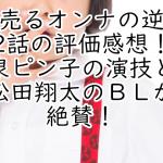 家売るオンナの逆襲2話の評価感想!泉ピン子の演技と松田翔太のBLが絶賛!