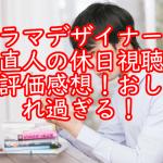 ドラマデザイナー渋井直人の休日視聴率と評価感想!おしゃれ過ぎる!