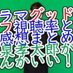 ドラマグッドワイフ視聴率と評価感想まとめ!小泉孝太郎がなんかいい!