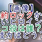 【画像】節約ロックかわいいヒロインマキコ役は誰?演技力はどう?