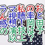 ドラマ私のおじさん視聴率と評価感想!岡田結実の演技は予想以上?