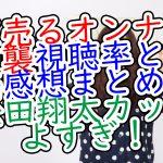 家売るオンナの逆襲視聴率と評価感想まとめ!松田翔太カッコよすぎ!
