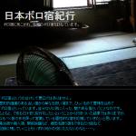 ドラマ日本ボロ宿紀行視聴率と評価感想!深川麻衣の演技がいい!かわいい!